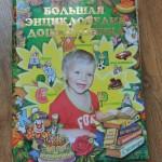 Детские энциклопедии или Энциклопедии для маленьких в помощь родителям трех-четырехлеток