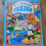 Читаем детям сказки А.С. Пушкина